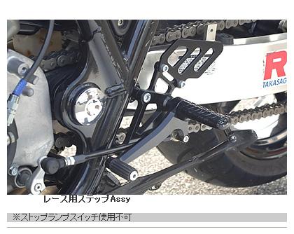ヤマモトレーシング YAMAMOTO RACING バックステップ レース用ステップ CB1300SF