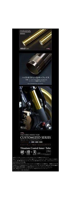 TNK ティーエヌケー その他サスペンションパーツ インナーチューブ カスタマイズドシリーズ ZZR600