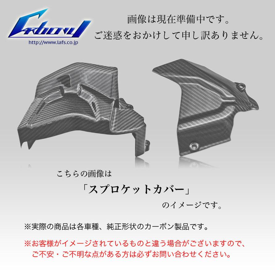 Carbony カーボニー その他外装関連パーツ ドライカーボン スプロケットカバー 仕上げ:ツヤ有り 仕様:ブロックカーボン RZ250LC