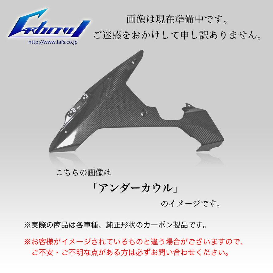 Carbony カーボニー ドライカーボン アンダーカウル 仕上げ:ツヤ消し 仕様:ブルーカーボン YZF-R6 2008-2015