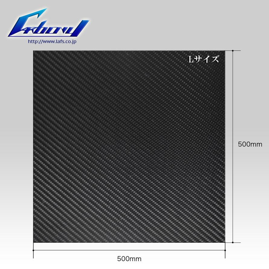 Carbony カーボニー その他外装関連パーツ カーボンプレート 2mm厚 サイズ:L (500×500 mm) 仕様:ブルーカーボン
