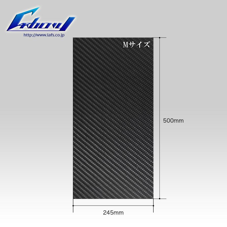 Carbony カーボニー その他外装関連パーツ カーボンプレート 10mm厚 サイズ:M (500×245 mm) 仕様:平織り