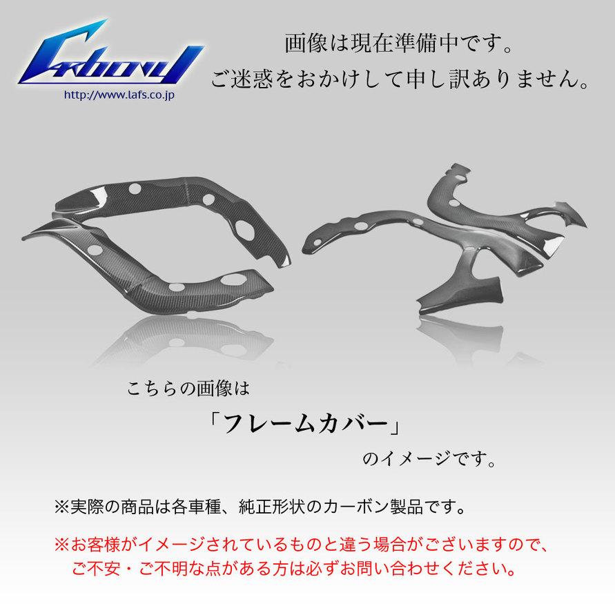 Carbony カーボニー ドライカーボン フレームカバー 仕上げ:ツヤ消し 仕様:ブロックカーボン ZX-10R 2011-2015
