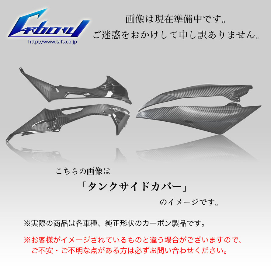 Carbony カーボニー タンクカバー ドライカーボン タンクトリム 仕上げ:ツヤ有り 仕様:ブルーカーボン GSX-R1000 2007-2008