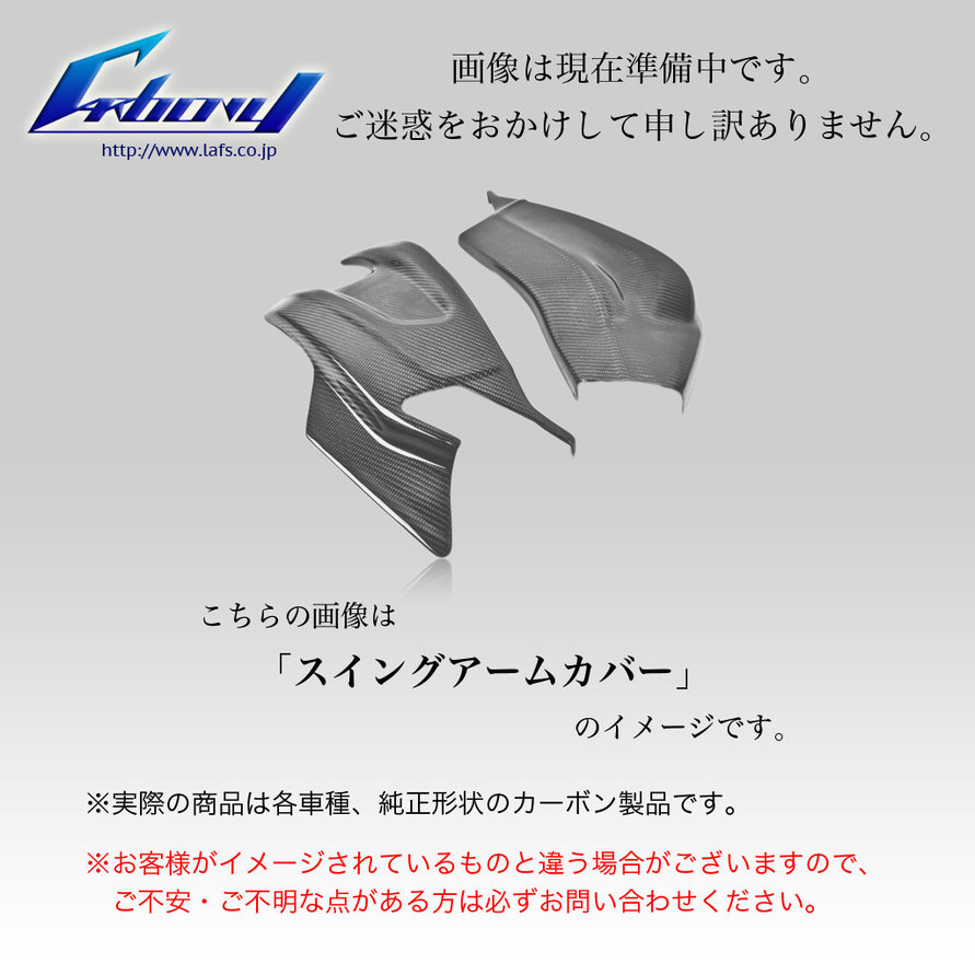 Carbony カーボニー その他外装関連パーツ ドライカーボン スイングアームカバー 仕上げ:ツヤ有り 仕様:ブロックカーボン デイトナ675 2006-2011