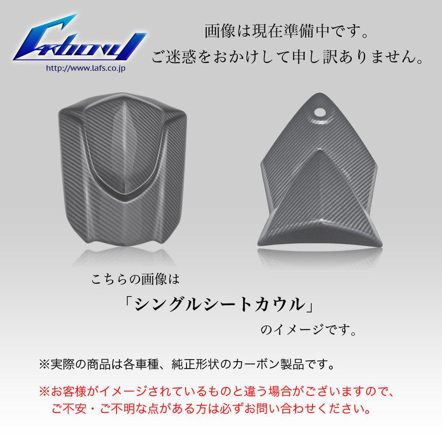 Carbony カーボニー ドライカーボン シングルシートカウル 仕上げ:ツヤ有り 仕様:平織り ストリートトリプル 2014-2015