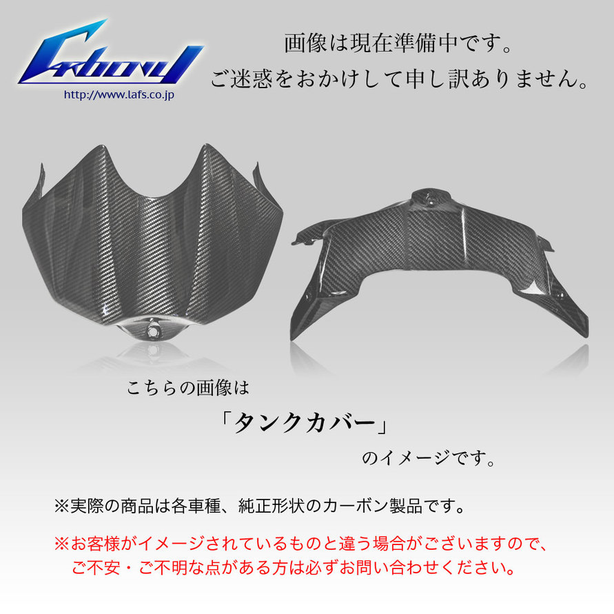 Carbony カーボニー ドライカーボン タンクカバー 仕上げ:ツヤ消し 仕様:ブロックカーボン CBR1000RR 2006-2007