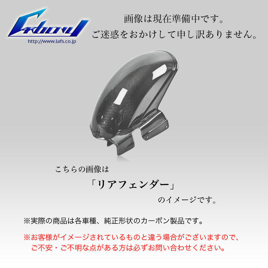 Carbony カーボニー ドライカーボン リアフェンダー 仕上げ:ツヤ有り 仕様:平織り CBR954RR 2002-2003