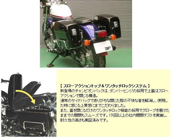 旭風防 af アサヒ風防 スクリーン チャンピオンバッグ VT400S VT750S