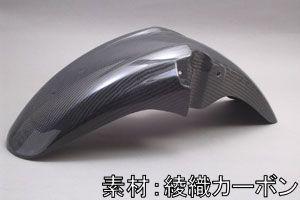 A-TECH エーテック Aテック フロントフェンダー 素材:綾織カーボン(T/C) GSX1400