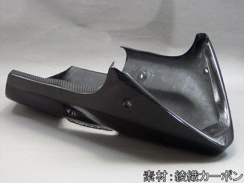 A-TECH エーテック アンダーカウル ZRX1200ダエグ