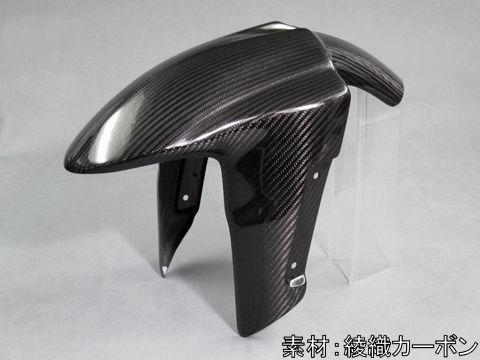 A-TECH エーテック Aテック フロントフェンダーSPL 素材:綾織カーボン(T/C) Z1000 (水冷)