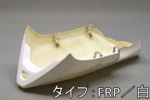 A-TECH エーテック Aテック アンダーカウル 素材:FRP/ホワイト FZ750 85-90