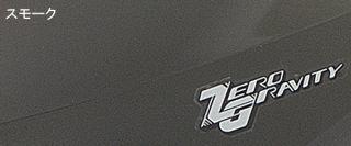 ZEROGRAVITY ゼログラビティ スクリーン 【SRタイプ】 DAYTONA955i DAYTONA955i