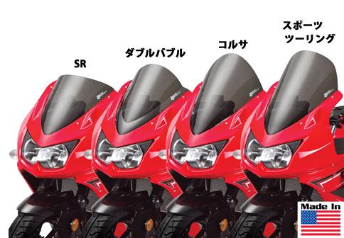 ZEROGRAVITY ゼログラビティ スクリーン 【コルサ】 ニンジャ250R