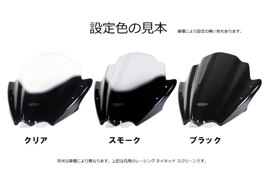 MRA エムアールエー スクリーン レーシング カラー:ブラック/グラデーション無し Z1000 (水冷)