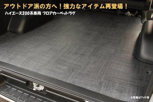 オグショー OGUshow トランポ用品 【ブランド:SHINKE (シンケ)】200系ハイエース フロアカーペット 車種・グレード:4型 標準ボディ 200系ハイエース S-GL