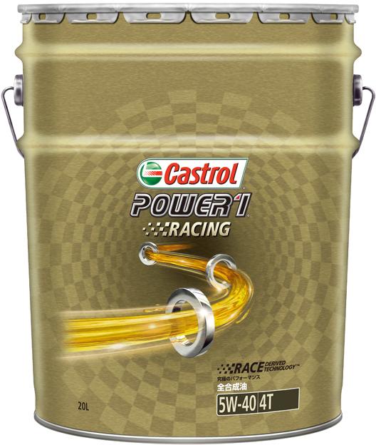 【在庫あり】【イベント開催中!】 Castrol カストロール POWER1 RACING 4T【パワー1 レーシング 4T】【5W-40】【4サイクルオイル 全合成油】 容量:20L