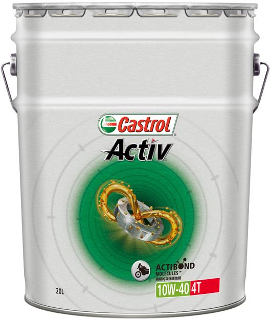 【在庫あり】Castrol カストロール ACTIV 4T【アクティブ 4T】【10W-40】【4サイクルオイル 部分合成油】