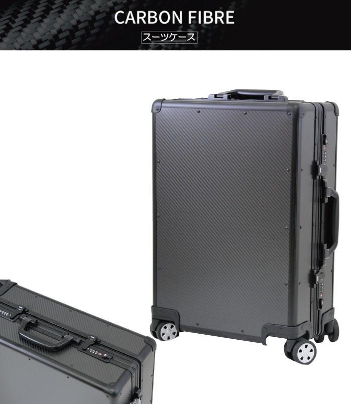 送料無料 バッグ MADMAX マッドマックス ふるさと割 リアルカーボン MM40-SC138E-01 スーツケース SC138 ◆高品質
