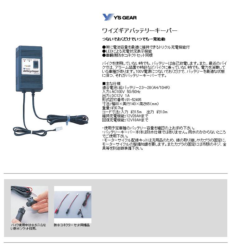 【在庫あり】YAMAHA ヤマハ ワイズギア 充電器 バッテリーキーパー