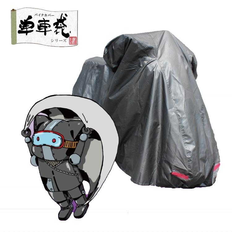 山城 YAMASHIRO バイクカバー ロボマルクン