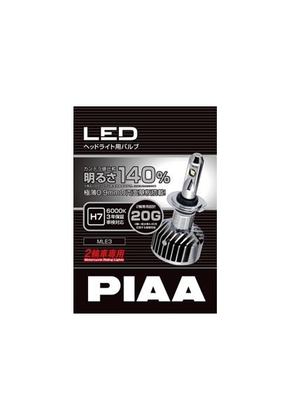 PIAA ピア MLE3 LEDヘッドライトバルブ