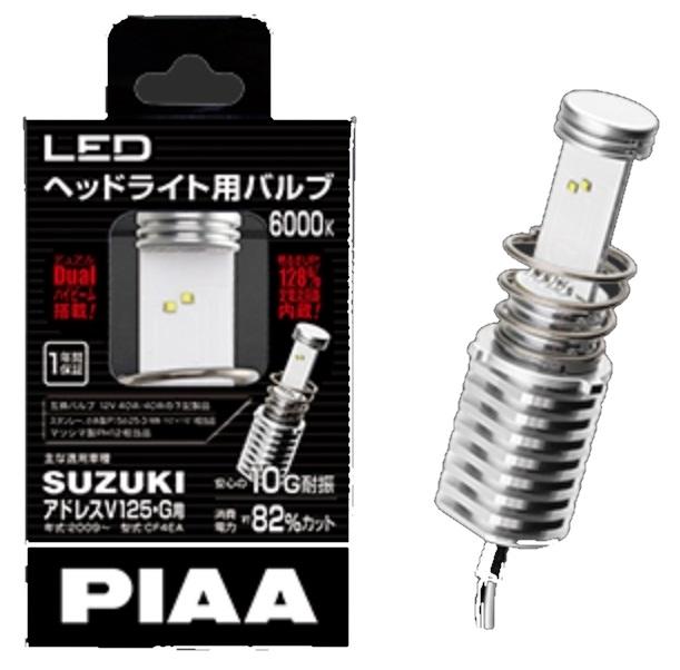PIAA ピア MLE5 LEDヘッドライトバルブ アドレスV125 アドレスV125 アドレスV125