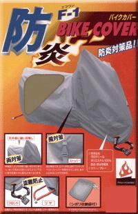平山産業 HIRAYAMA F-1 防炎バイクカバー