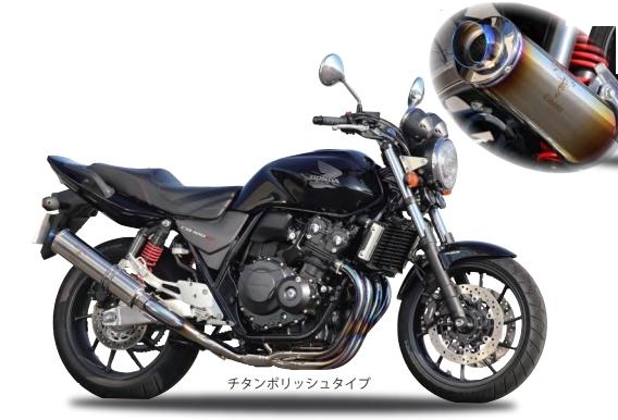 r's gear アールズギア ワイバンクラシック フルチタンマフラー CB400スーパーフォア SB Single (18-)
