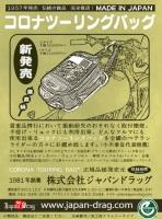 豪華 【在庫あり】ジャパンドラッグ JAPAN DRAG タンクバッグ コロナツーリングバッグ Lサイズ(A4版収納), 競売 f463a110