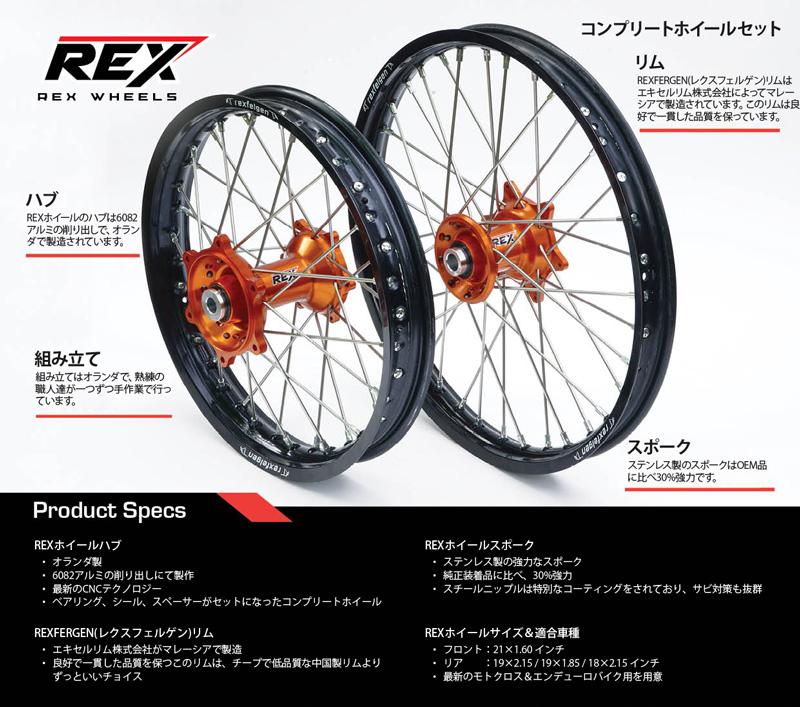 REXWHEELSレックスホイールホイール本体Yamahaオフロードコンプリートホイールセットハブカラー:シルバーリアリムサイズ:18-2.15YZ25099-17