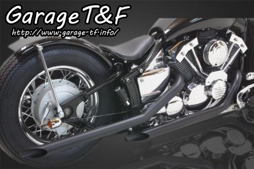 【在庫あり】ガレージT&F フルエキゾーストマフラー ドラッグパイプマフラー タイプ1 2009年式以降のモデル(インジェクション仕様) ドラッグスター400(全年式)、ドラッグスター400クラシック(全年式)