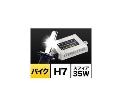 SPHERE LIGHT スフィアライト その他灯火類 バイク用 HIDコンバージョンキット スフィアバラスト 35W H7 タイプ:6000K(1年保証)