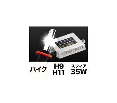 SPHERE LIGHT スフィアライト その他灯火類 バイク用 HIDコンバージョンキット スフィアバラスト 35W H9/11 タイプ:6000K(3年保証)