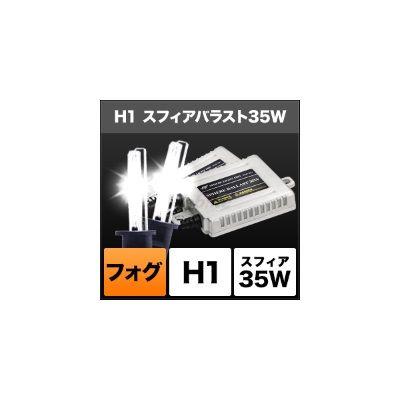 SPHERE LIGHT スフィアライト フォグ用HIDコンバージョンキット スフィアバラスト 35W H1