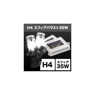 SPHERE LIGHT スフィアライト HIDコンバージョンキット スフィアバラスト 35W H4 Hi/Lo