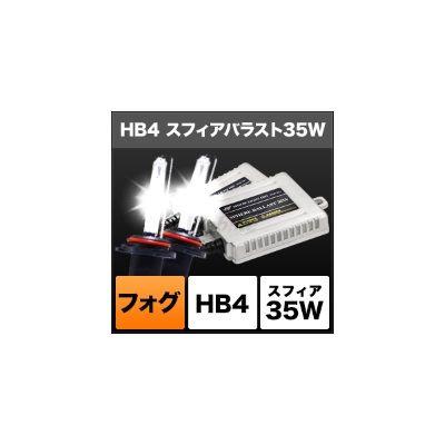 SPHERE LIGHT スフィアライト フォグ用HIDコンバージョンキット スフィアバラスト 35W HB4