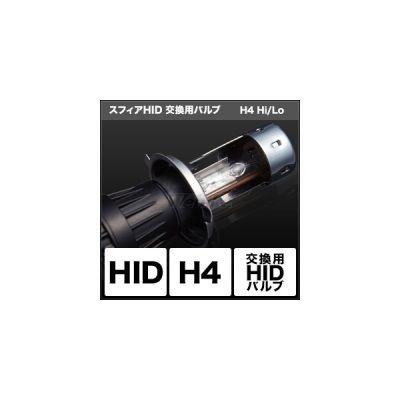 【在庫あり】SPHERE LIGHT スフィアライト 各種バルブ HID交換用バルブ H4 Hi/Lo タイプ:6000K