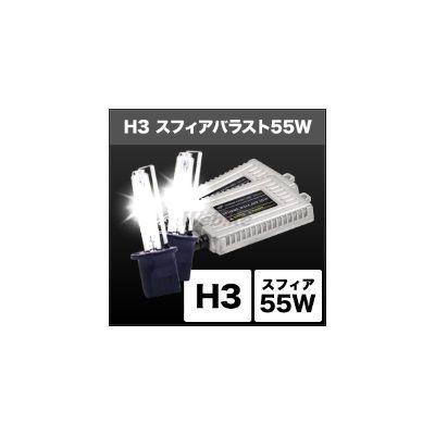 SPHERE LIGHT スフィアライト その他灯火類 HIDコンバージョンキット スフィアバラスト 55W H3 タイプ:8000K(3年保証)