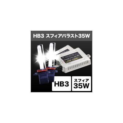 SPHERE LIGHT スフィアライト その他灯火類 HIDコンバージョンキット スフィアバラスト 35W HB3 タイプ:6000K(3年保証)