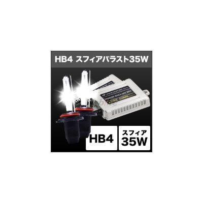 SPHERE LIGHT スフィアライト その他灯火類 HIDコンバージョンキット スフィアバラスト 35W HB4 タイプ:6000K(3年保証)