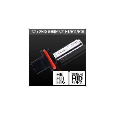 SPHERE LIGHTスフィアライト HID補修バルブ HID交換用バルブ 送料無料 新品 H8 H11 記念日 H16 LIGHT スフィアライト 2本 タイプ:6000K