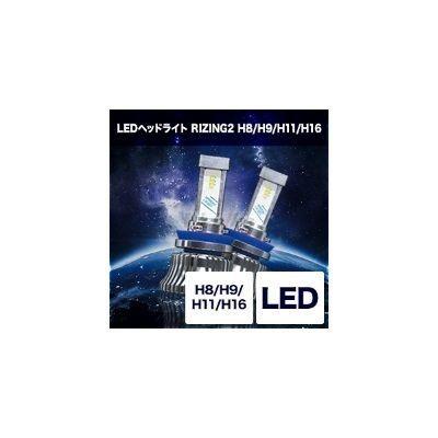 【在庫あり】SPHERE LIGHT スフィアライト その他灯火類 LEDヘッドライト RIZING2 H8/H9/H11/H16 タイプ:4500K (サンライト)