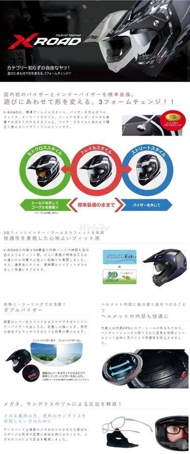 WINS ウインズ オフロードヘルメット X-ROAD [エックス・ロード] ヘルメット サイズ:M