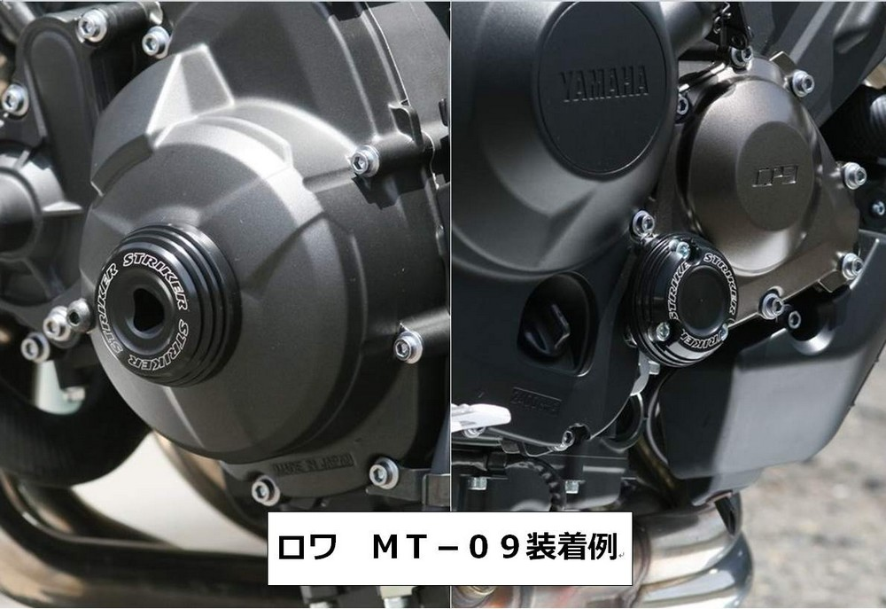 STRIKER ストライカー ガードスライダー ロワ MT-09 MT-09 トレーサー XSR900