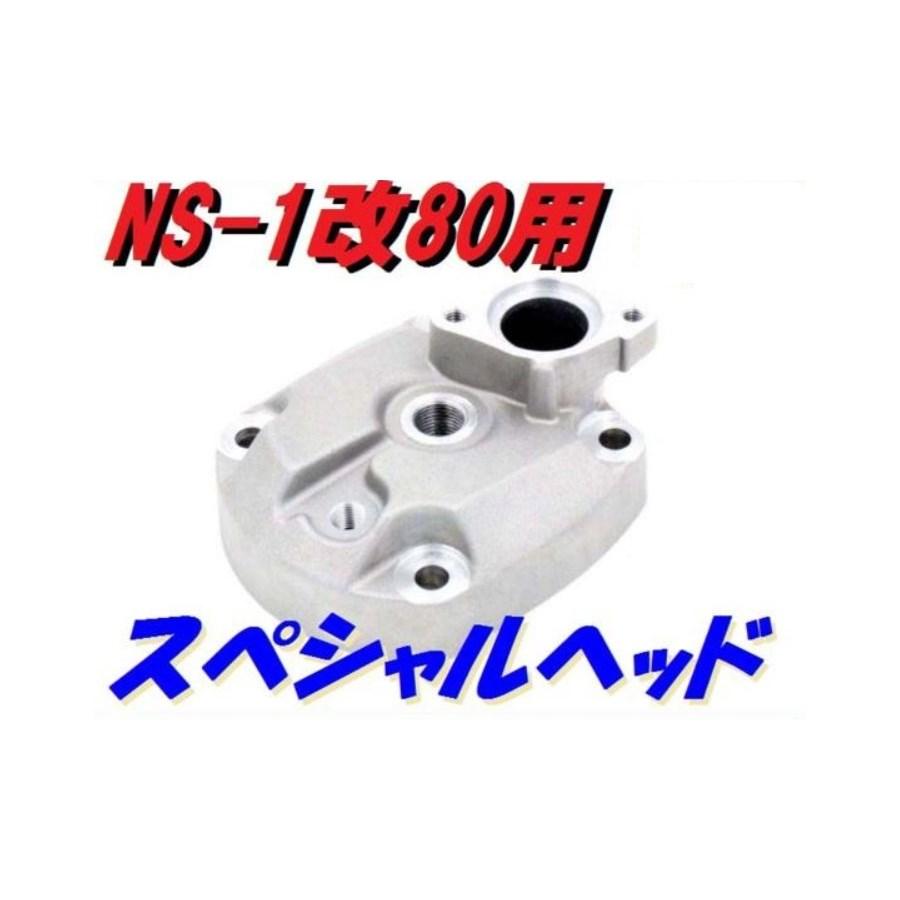 DMR-JAPAN ディーエムアールジャパン その他エンジンパーツ スペシャルシリンダーヘッド NS-1改NSR80エンジン搭載用