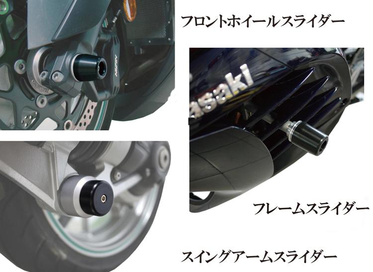 K's-STYLE ケイズスタイル ガード・スライダー フルスライダーキット 1400GTR