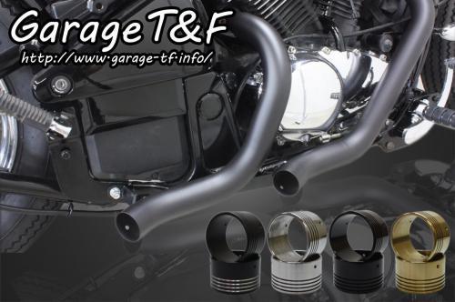 ガレージT&F フルエキゾーストマフラー ターンアウトマフラー マフラーエンドタイプ:エンド無し 耐熱ブラック仕上げ バルカン400 バルカン400II バルカンクラシック400