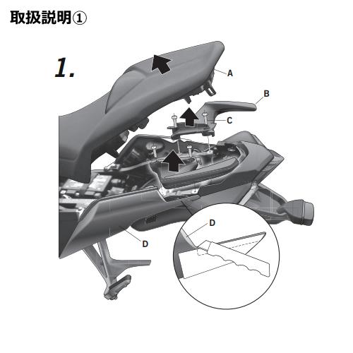 SHAD シャッド バッグ・ボックス類取り付けステー トップマスターフィッティングキット VFR1200F (10-15)